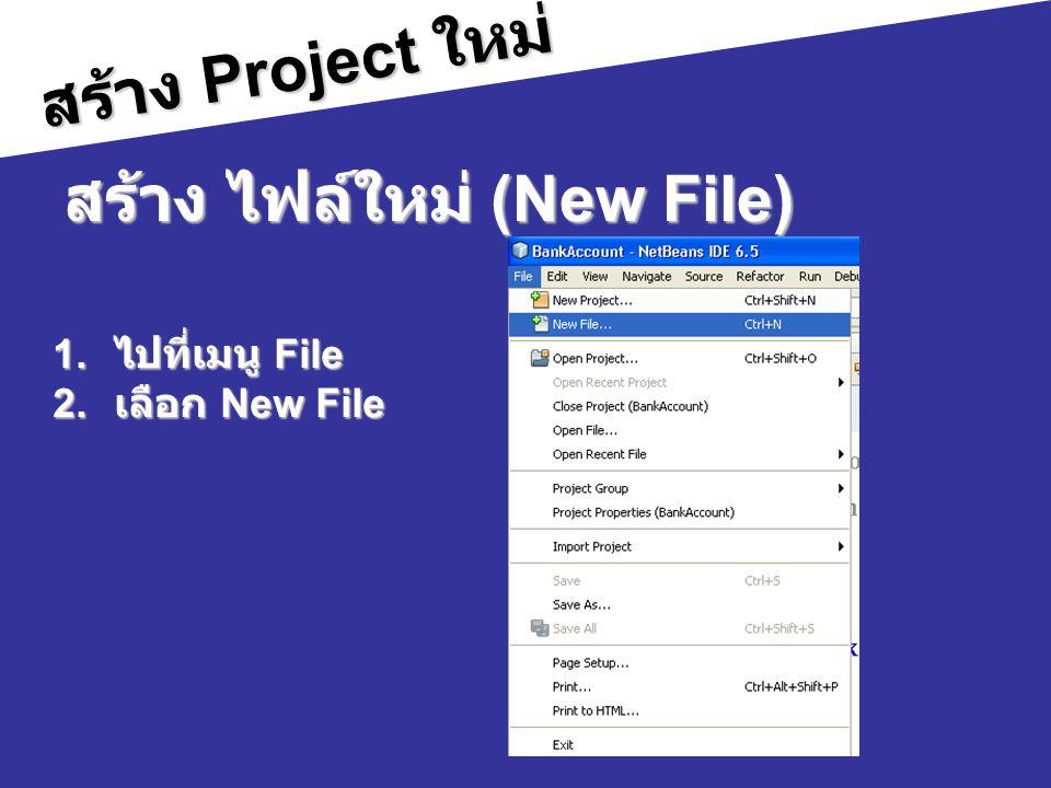สร้าง ไฟล์ใหม่ (New File) 1. ไปที่เมนู File 2. เลือก New File