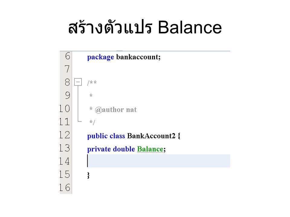 สร้างตัวแปร Balance