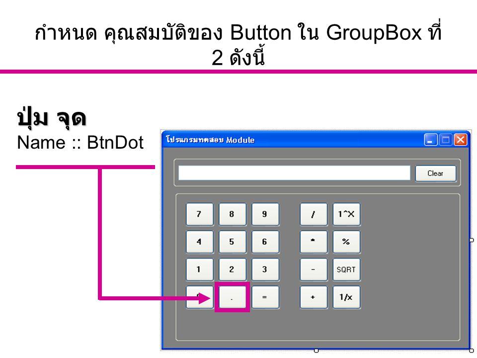 อ. นัฐพงศ์ ส่งเนียม http://www.siam2dev.com 11 กำหนด คุณสมบัติของ Button ใน GroupBox ที่ 2 ดังนี้ ปุ่ม จุด Name :: BtnDot