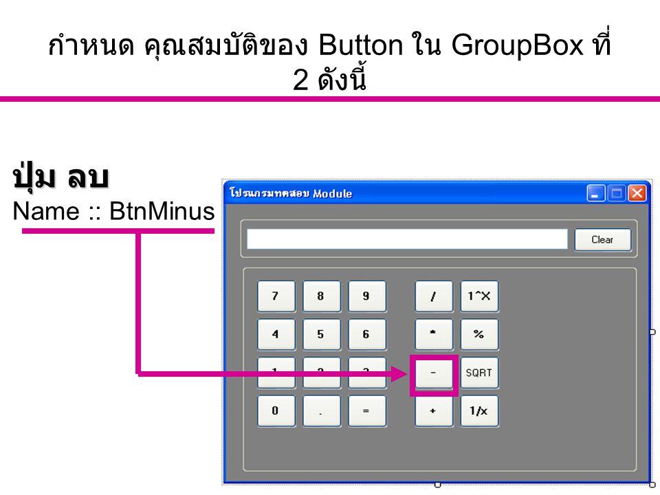 อ. นัฐพงศ์ ส่งเนียม http://www.siam2dev.com 14 กำหนด คุณสมบัติของ Button ใน GroupBox ที่ 2 ดังนี้ ปุ่ม ลบ Name :: BtnMinus