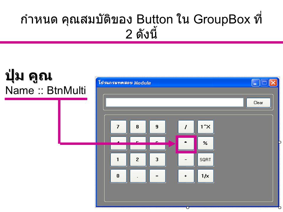 อ. นัฐพงศ์ ส่งเนียม http://www.siam2dev.com 15 กำหนด คุณสมบัติของ Button ใน GroupBox ที่ 2 ดังนี้ ปุ่ม คูณ Name :: BtnMulti