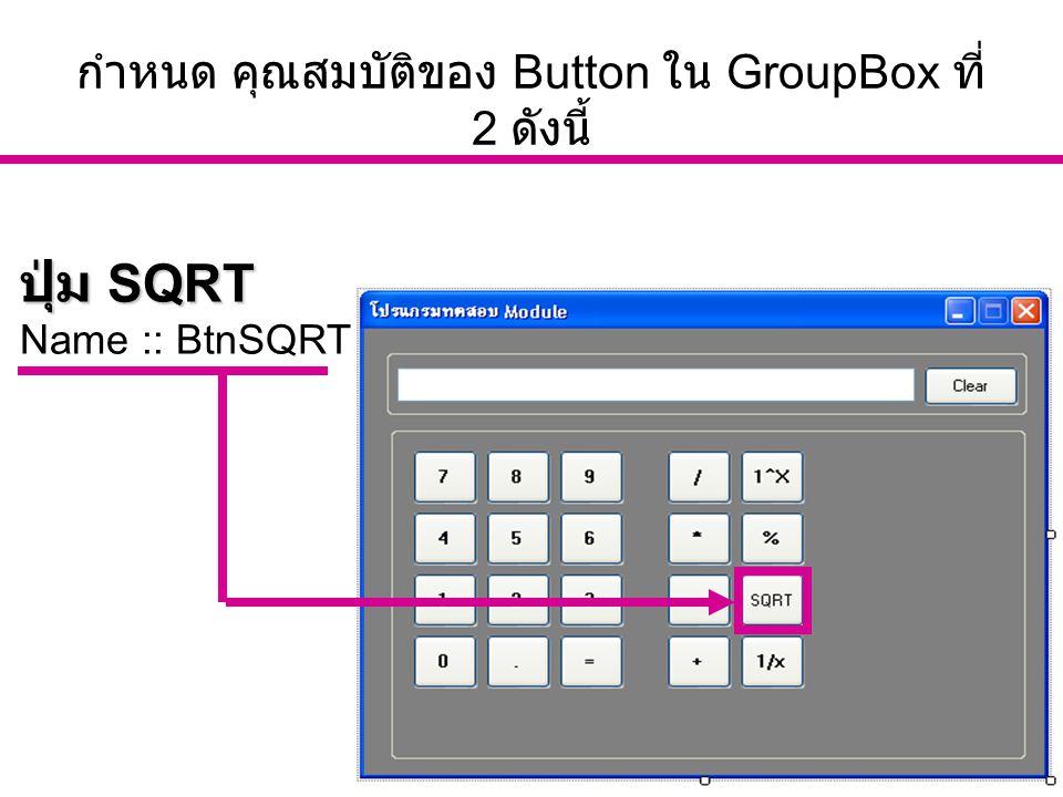 อ. นัฐพงศ์ ส่งเนียม http://www.siam2dev.com 18 กำหนด คุณสมบัติของ Button ใน GroupBox ที่ 2 ดังนี้ ปุ่ม SQRT Name :: BtnSQRT