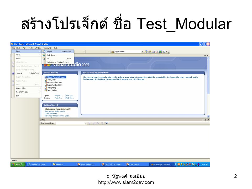 อ.นัฐพงศ์ ส่งเนียม http://www.siam2dev.com 3 สร้างโปรเจ็กต์ ชื่อ Test_Modular 1.