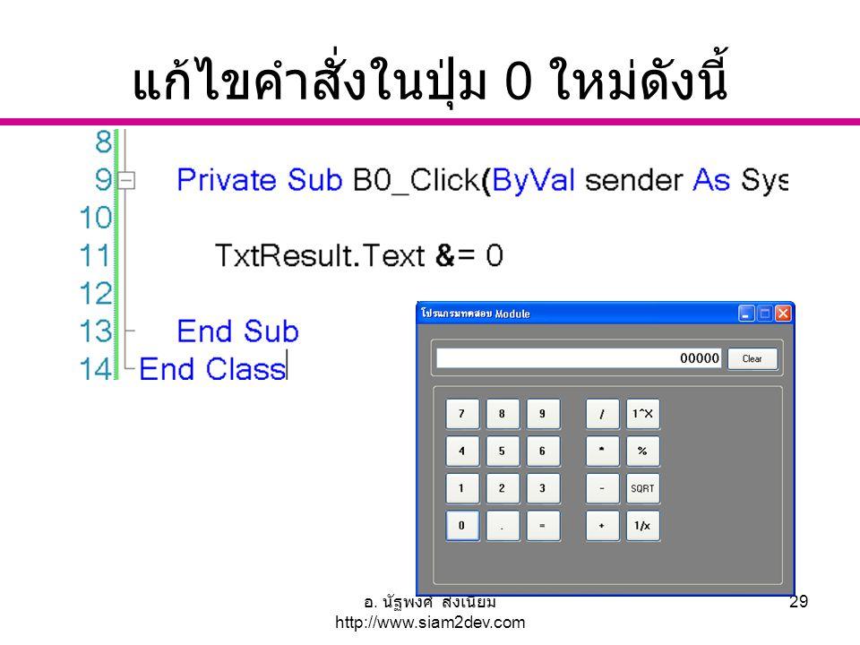 อ. นัฐพงศ์ ส่งเนียม http://www.siam2dev.com 29 แก้ไขคำสั่งในปุ่ม 0 ใหม่ดังนี้