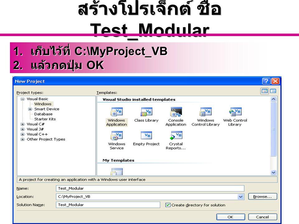อ. นัฐพงศ์ ส่งเนียม http://www.siam2dev.com 3 สร้างโปรเจ็กต์ ชื่อ Test_Modular 1. เก็บไว้ที่ C:\MyProject_VB 2. แล้วกดปุ่ม OK