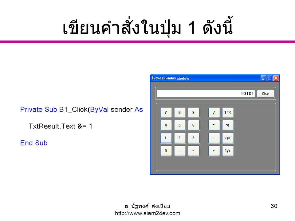 อ. นัฐพงศ์ ส่งเนียม http://www.siam2dev.com 30 เขียนคำสั่งในปุ่ม 1 ดังนี้