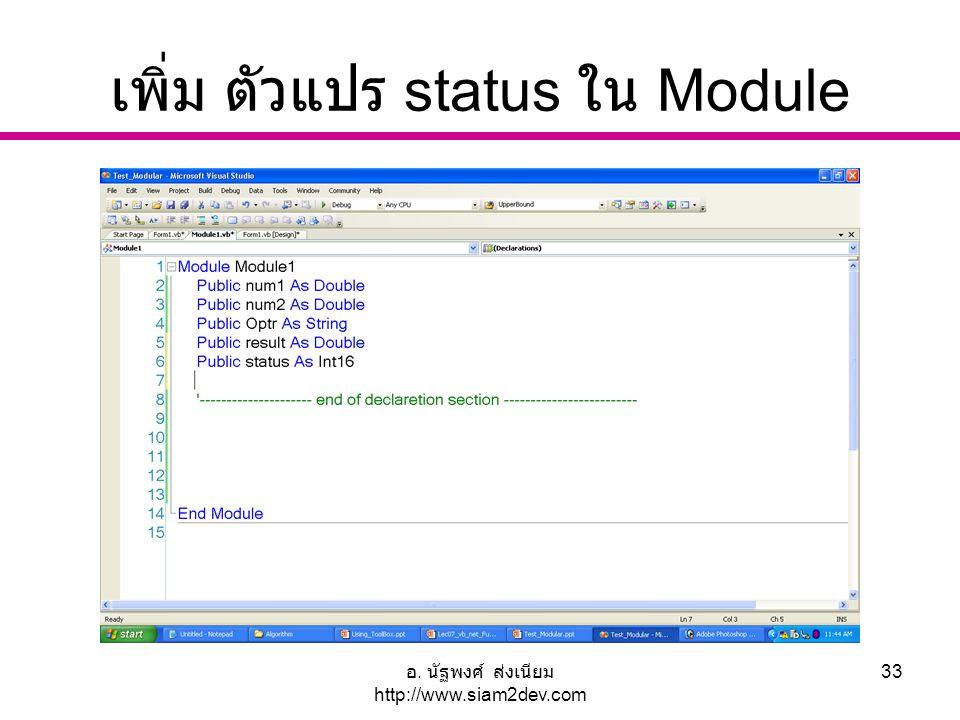 อ. นัฐพงศ์ ส่งเนียม http://www.siam2dev.com 33 เพิ่ม ตัวแปร status ใน Module