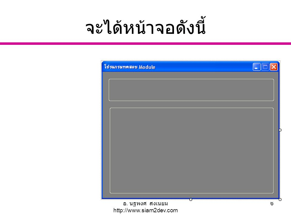 อ. นัฐพงศ์ ส่งเนียม http://www.siam2dev.com 27 เขียนคำสั่งในปุ่ม 0