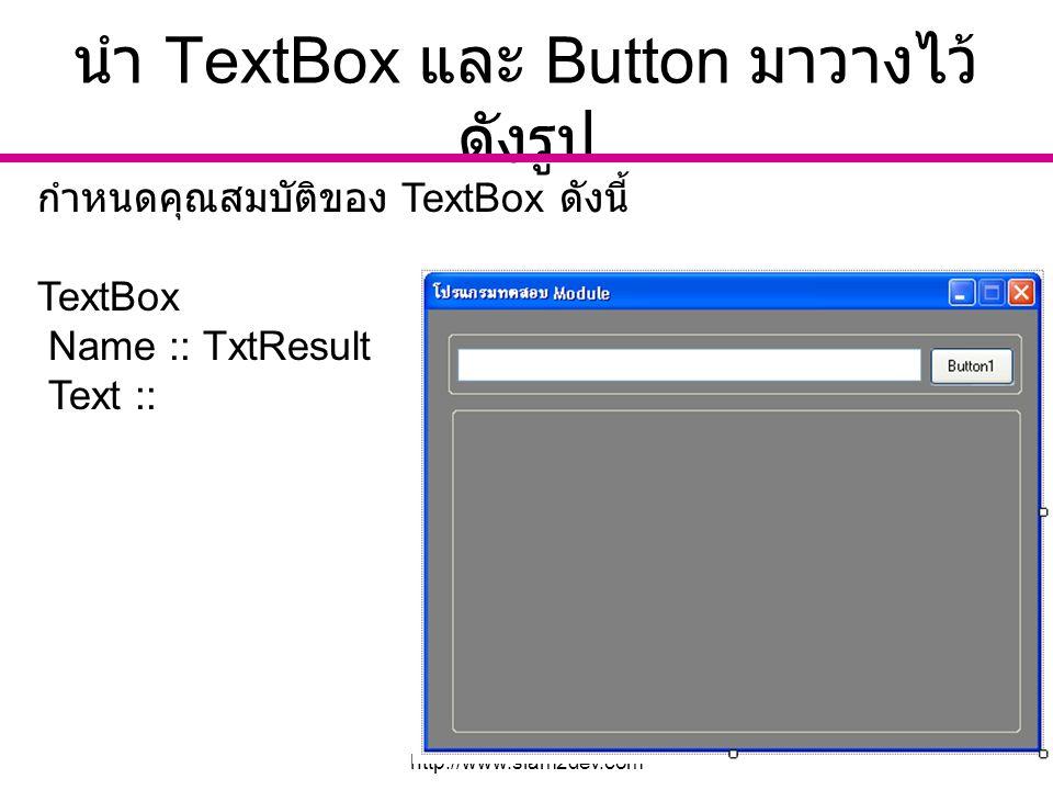 อ. นัฐพงศ์ ส่งเนียม http://www.siam2dev.com 7 นำ TextBox และ Button มาวางไว้ ดังรูป กำหนดคุณสมบัติของ TextBox ดังนี้ TextBox Name :: TxtResult Text ::