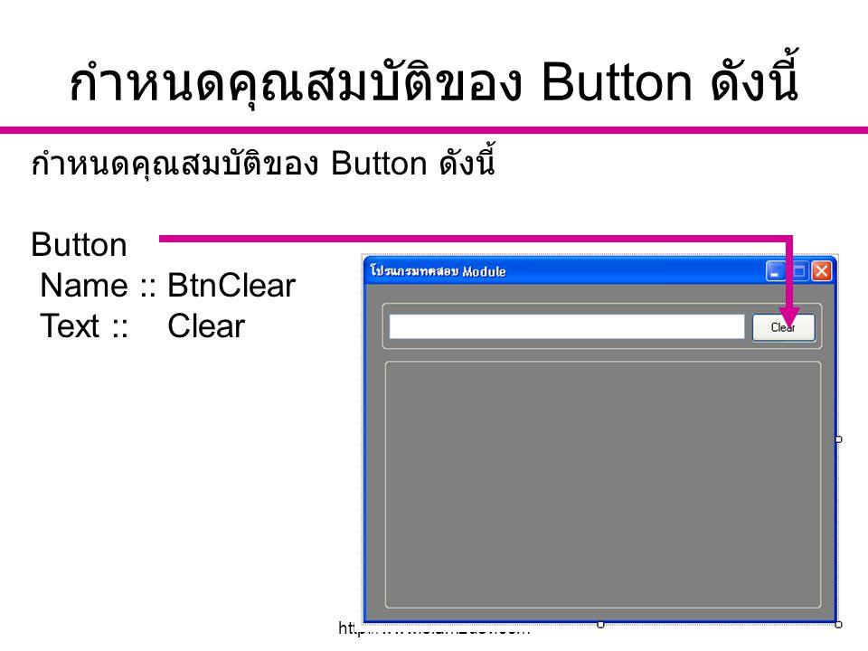 อ. นัฐพงศ์ ส่งเนียม http://www.siam2dev.com 8 กำหนดคุณสมบัติของ Button ดังนี้ Button Name :: BtnClear Text :: Clear