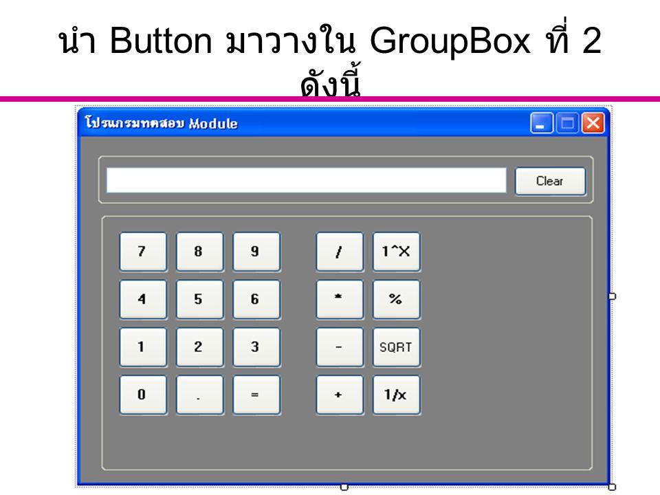 อ. นัฐพงศ์ ส่งเนียม http://www.siam2dev.com 9 นำ Button มาวางใน GroupBox ที่ 2 ดังนี้