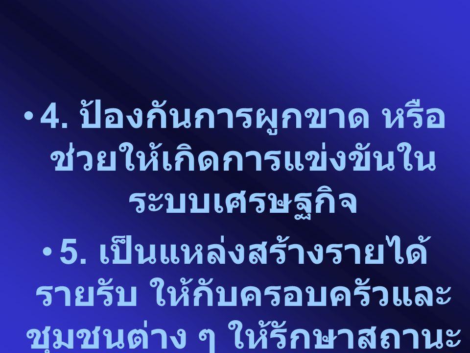 4.ป้องกันการผูกขาด หรือ ช่วยให้เกิดการแข่งขันใน ระบบเศรษฐกิจ 5.