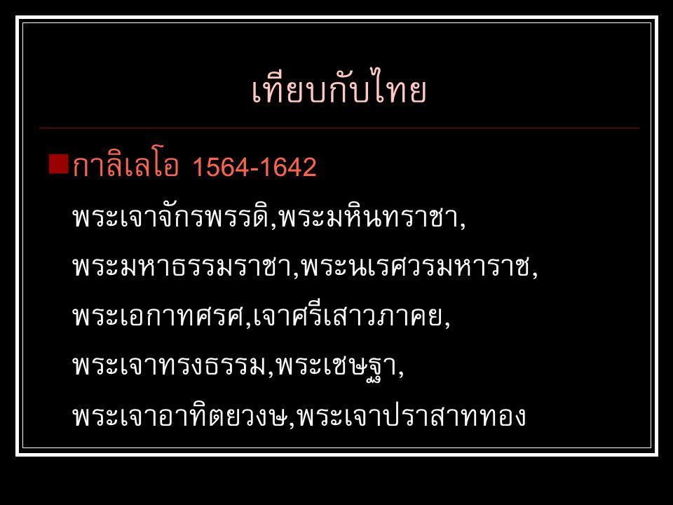 เทียบกับไทย กาลิเลโอ 1564-1642 พระเจ้าจักรพรรดิ, พระมหินทราชา, พระมหาธรรมราชา, พระนเรศวรมหาราช, พระเอกาทศรศ, เจ้าศรีเสาวภาคย์, พระเจ้าทรงธรรม, พระเชษฐ