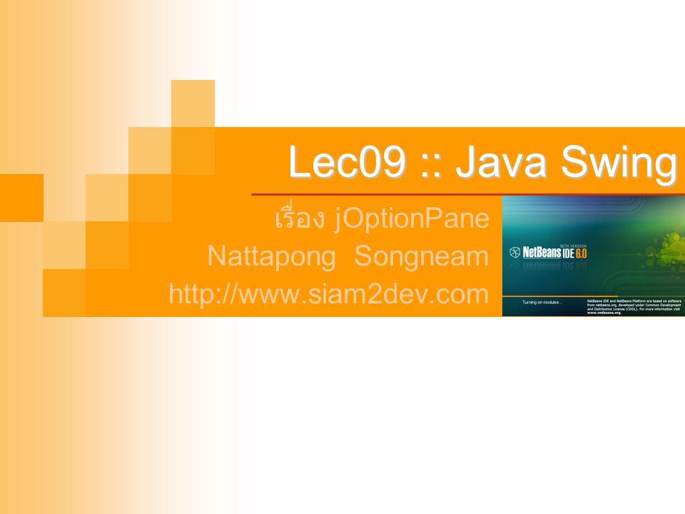 Lec09 :: Java Swing เรื่อง jOptionPane Nattapong Songneam http://www.siam2dev.com
