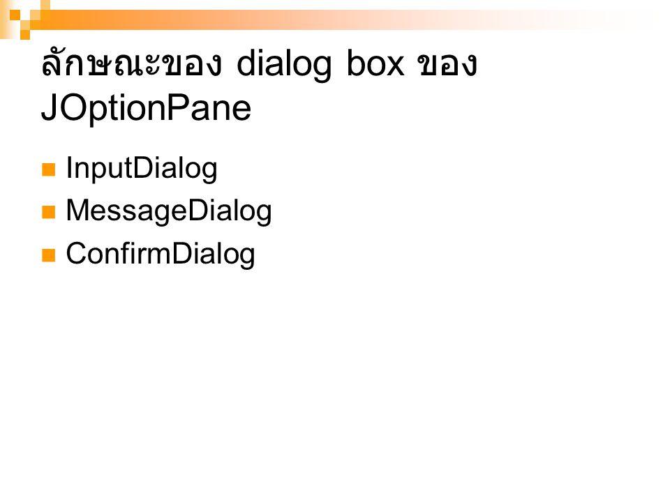 ลักษณะของ dialog box ของ JOptionPane InputDialog MessageDialog ConfirmDialog