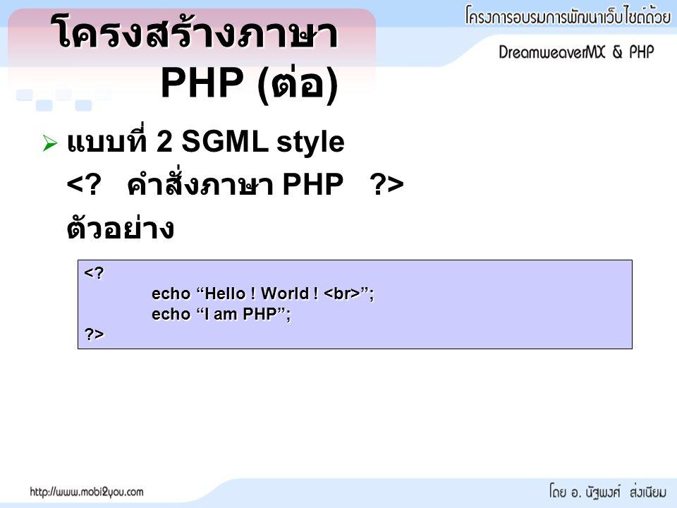  แบบที่ 2 SGML style ตัวอย่าง <.echo Hello . World .