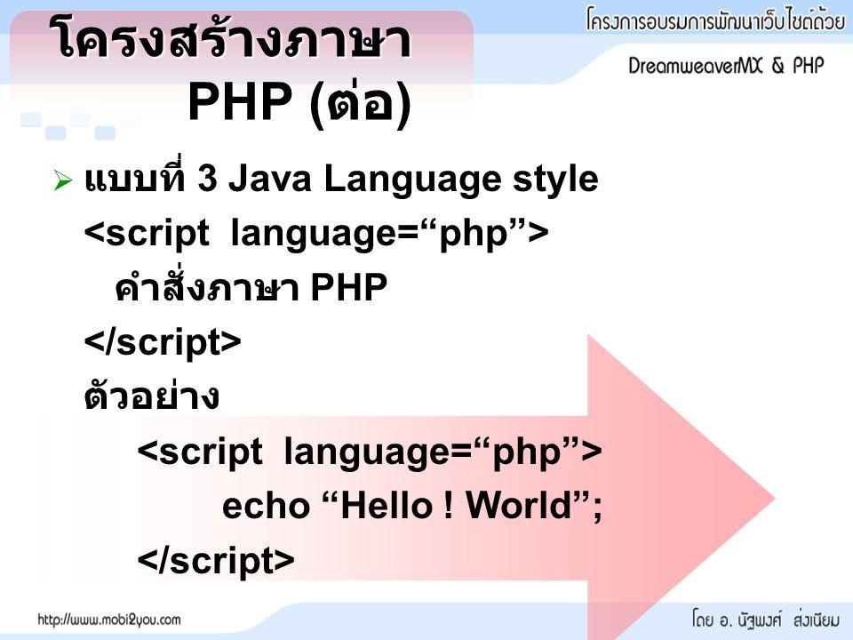   แบบที่ 3 Java Language style คำสั่งภาษา PHP ตัวอย่าง echo Hello ! World ;