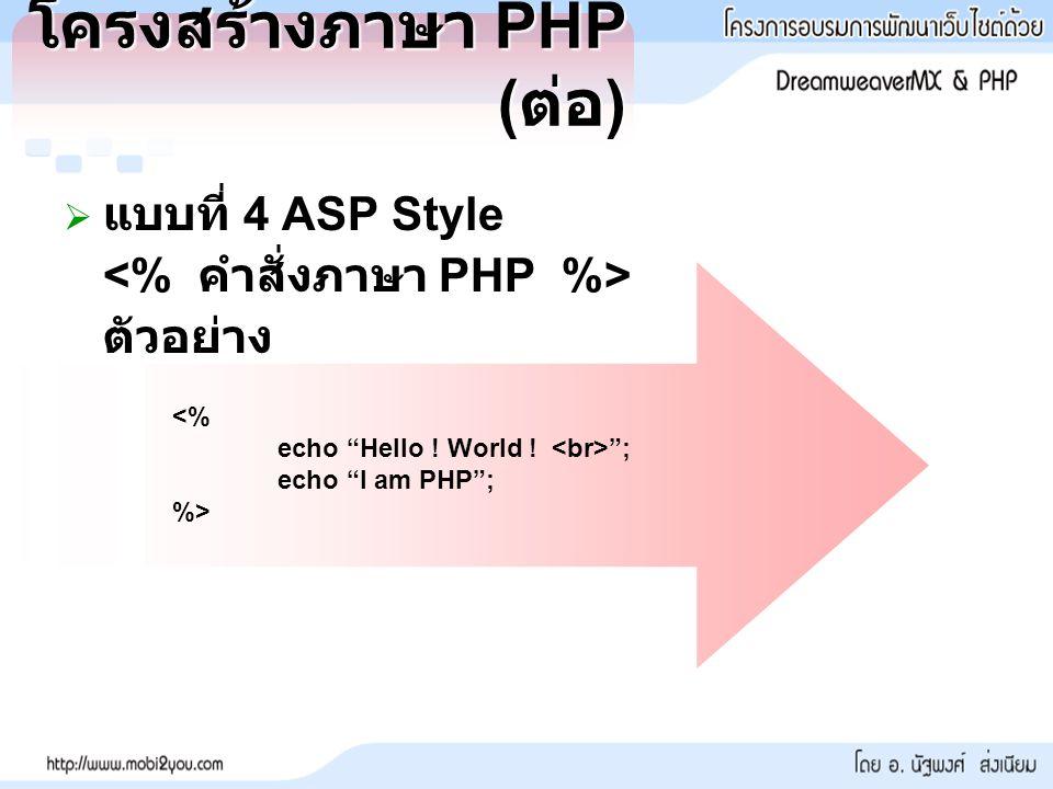โครงสร้างภาษา PHP ( ต่อ )   แบบที่ 4 ASP Style ตัวอย่าง <% echo Hello .