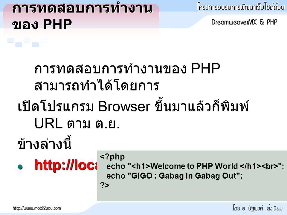 การทดสอบการทำงานของ PHP สามารถทำได้โดยการ เปิดโปรแกรม Browser ขึ้นมาแล้วก็พิมพ์ URL ตาม ต.