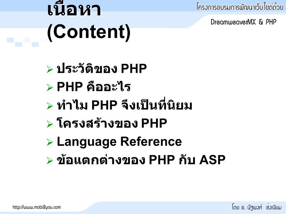 เนื้อหา (Content)  ประวัติของ PHP  PHP คืออะไร  ทำไม PHP จึงเป็นที่นิยม  โครงสร้างของ PHP  Language Reference  ข้อแตกต่างของ PHP กับ ASP