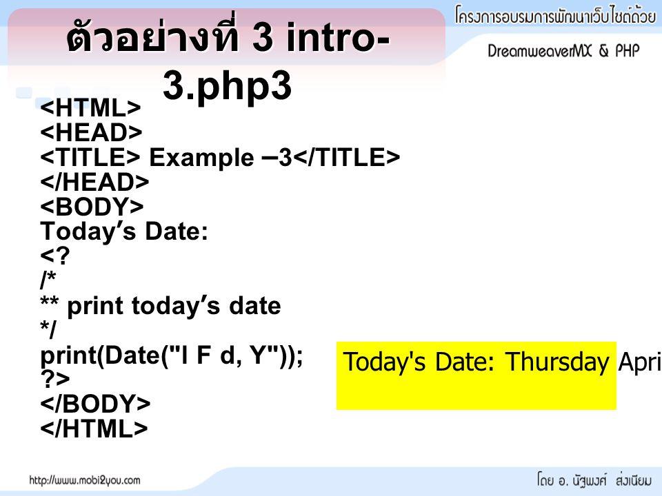 ตัวอย่างที่ 3 intro- 3.php3 Example –3 Today's Date: <.