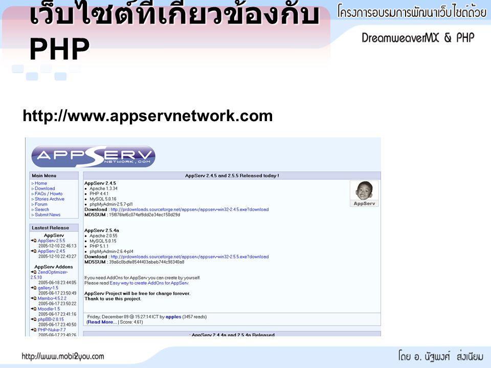เว็บไซต์ที่เกี่ยวข้องกับ PHP http://www.appservnetwork.com