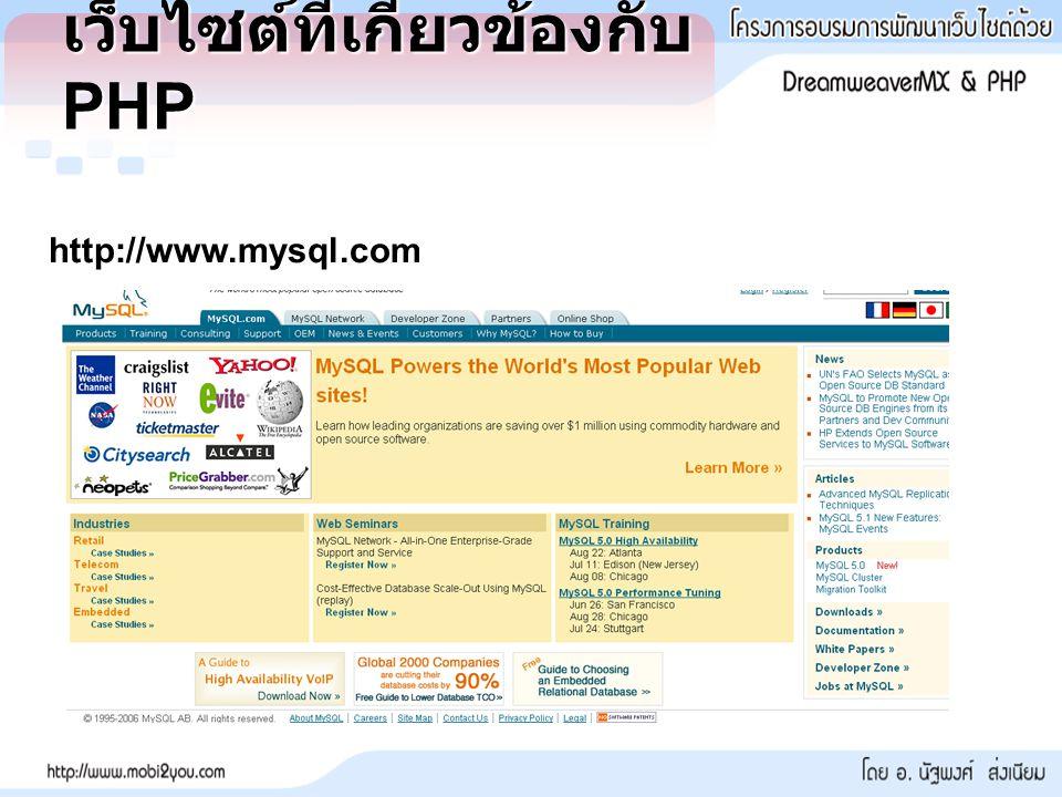 เว็บไซต์ที่เกี่ยวข้องกับ PHP http://www.mysql.com