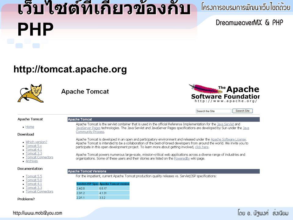 เว็บไซต์ที่เกี่ยวข้องกับ PHP http://tomcat.apache.org