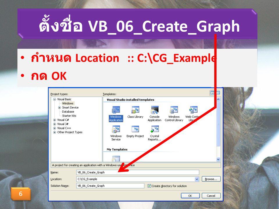 กำหนดคุณสมบัติ Form Name : Frm_Create_Graph BackColor : BackgroundImage : Size : 900, 500 Text : โปรแกรมสร้างกราฟ 7 7