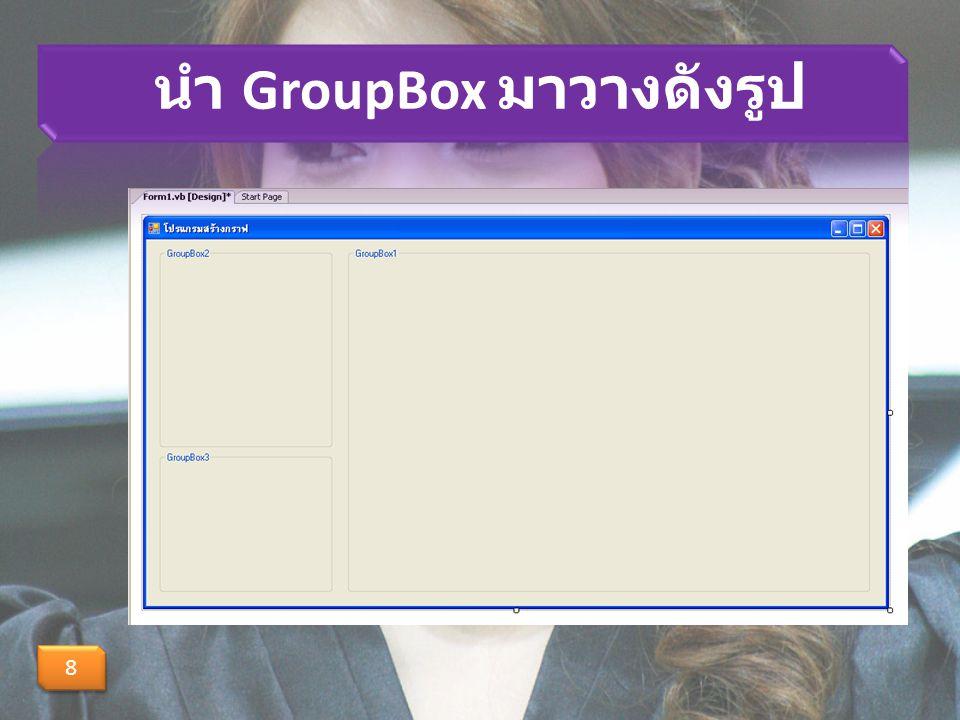 กำหนดคุณสมบัติ GroupBox ทั้ง สาม 9 9 Name : GB1-GB3 Text : GB1 GB2 GB3 Size : 639, 435