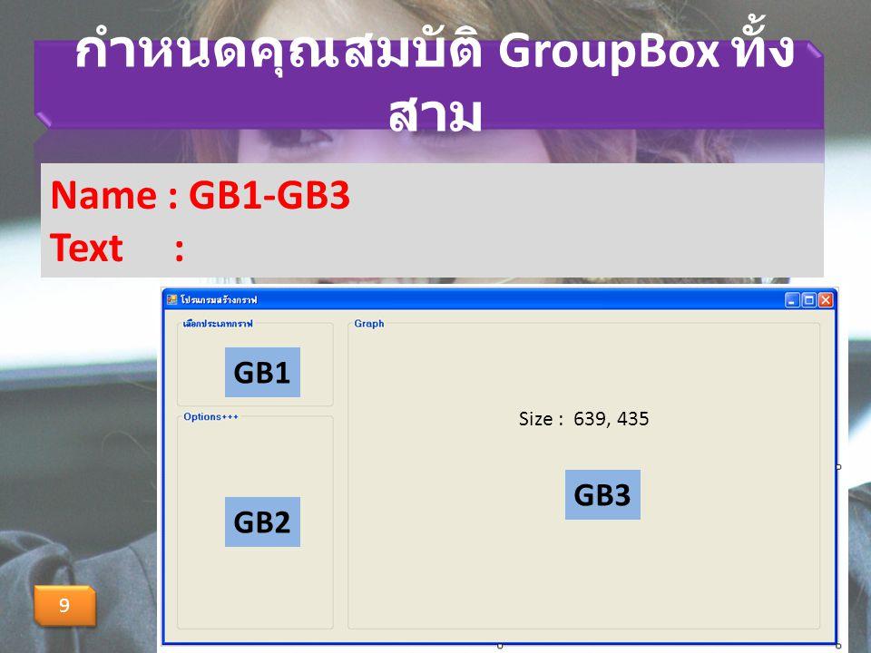นำ PictureBox มาวางใน GB3 ดัง รูป นำ PictureBox มาวางบนฟอร์มดังรูป 10 Size : 600, 400