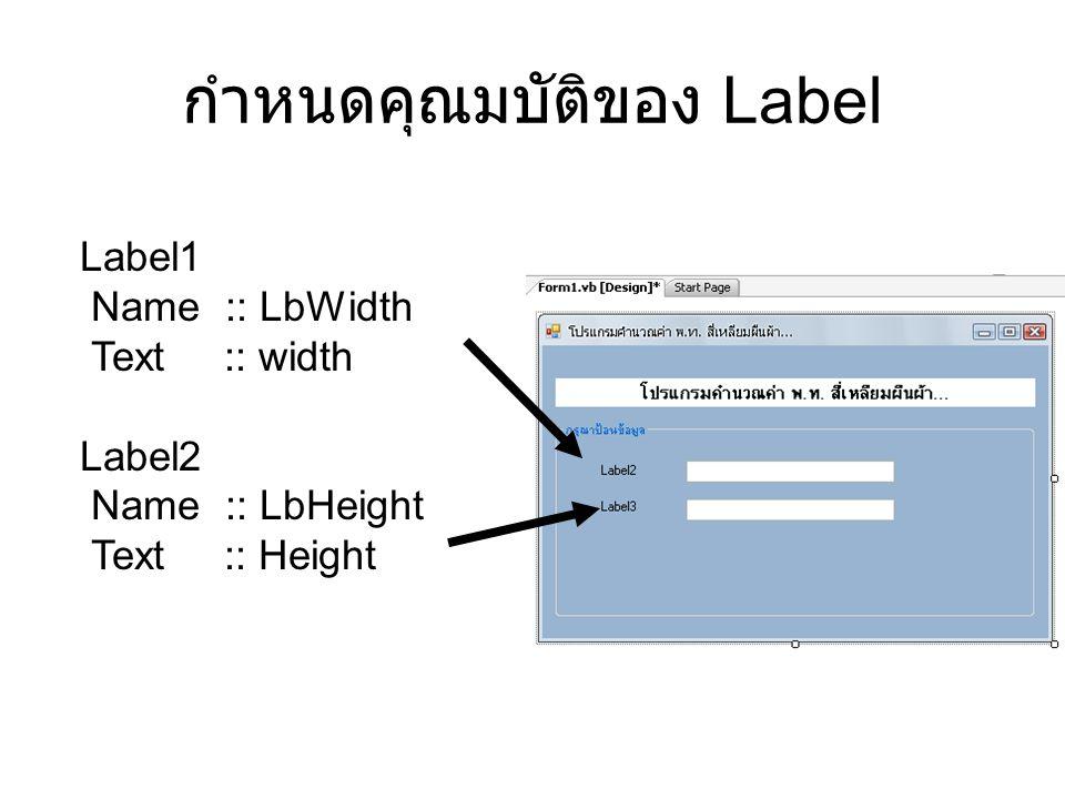 กำหนดคุณมบัติของ Label Label1 Name :: LbWidth Text :: width Label2 Name :: LbHeight Text :: Height