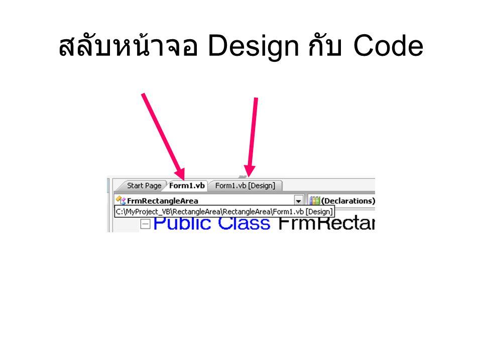 สลับหน้าจอ Design กับ Code