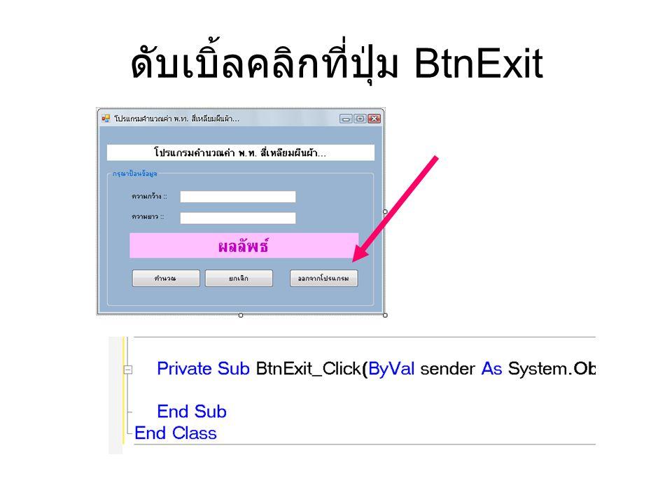 ดับเบิ้ลคลิกที่ปุ่ม BtnExit
