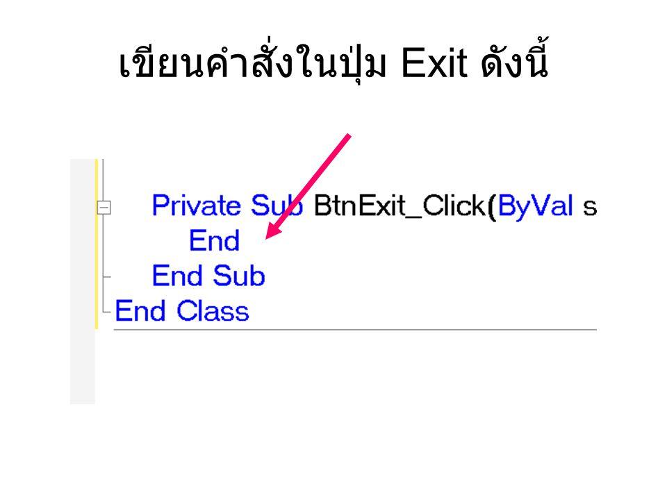 เขียนคำสั่งในปุ่ม Exit ดังนี้