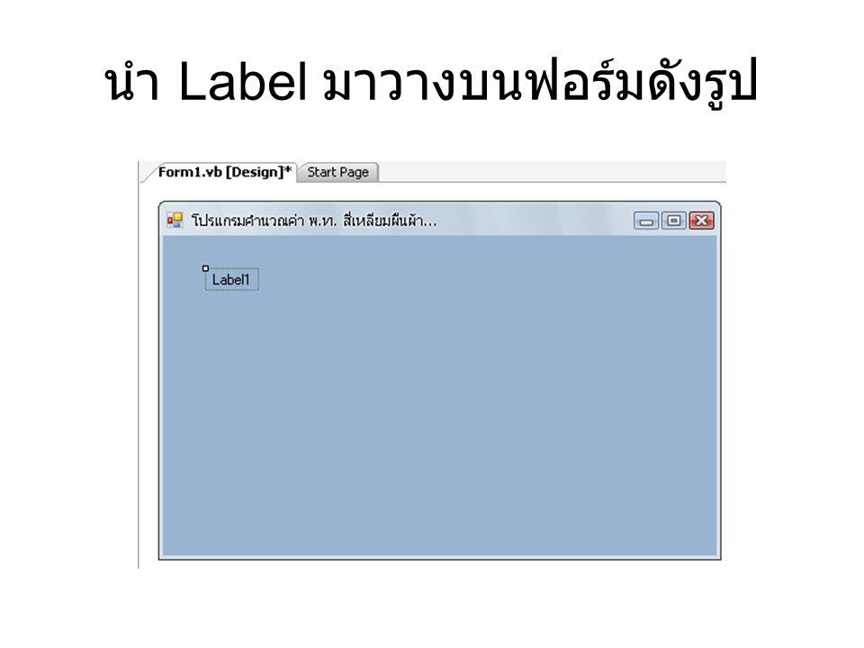 กำหนดคุณสมบัติ Label ดังนี้ 1.Name :: LbTitle 2.Autosize : False 3.Size : 407, 26 4.Backcolor : เลือกสี 5.Text : โปรแกรมคำนวณ พ.