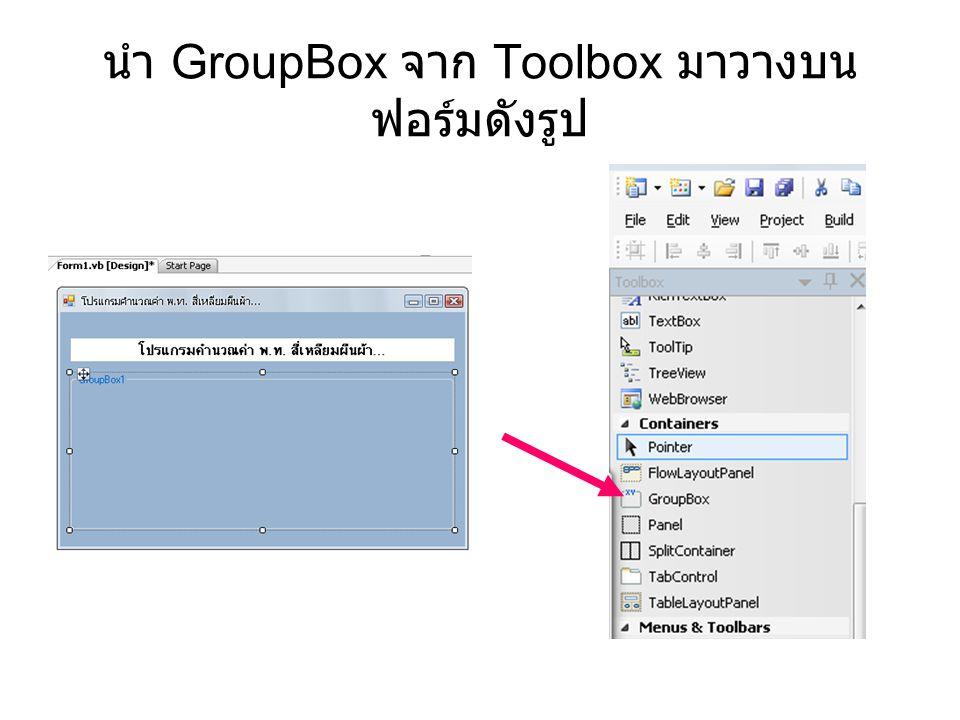 นำ GroupBox จาก Toolbox มาวางบน ฟอร์มดังรูป