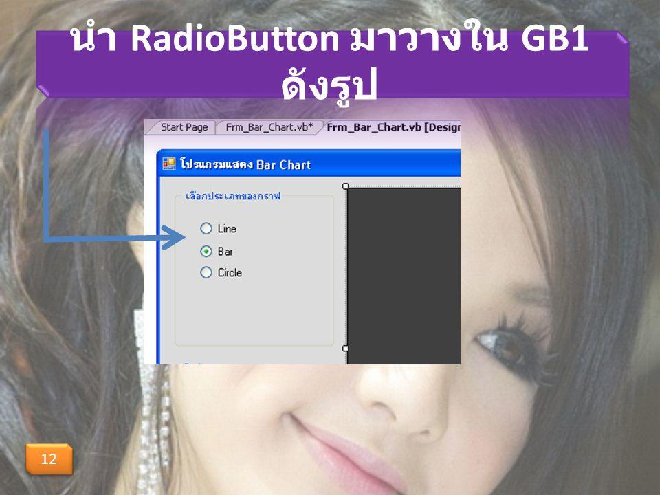 นำ RadioButton มาวางใน GB1 ดังรูป 12