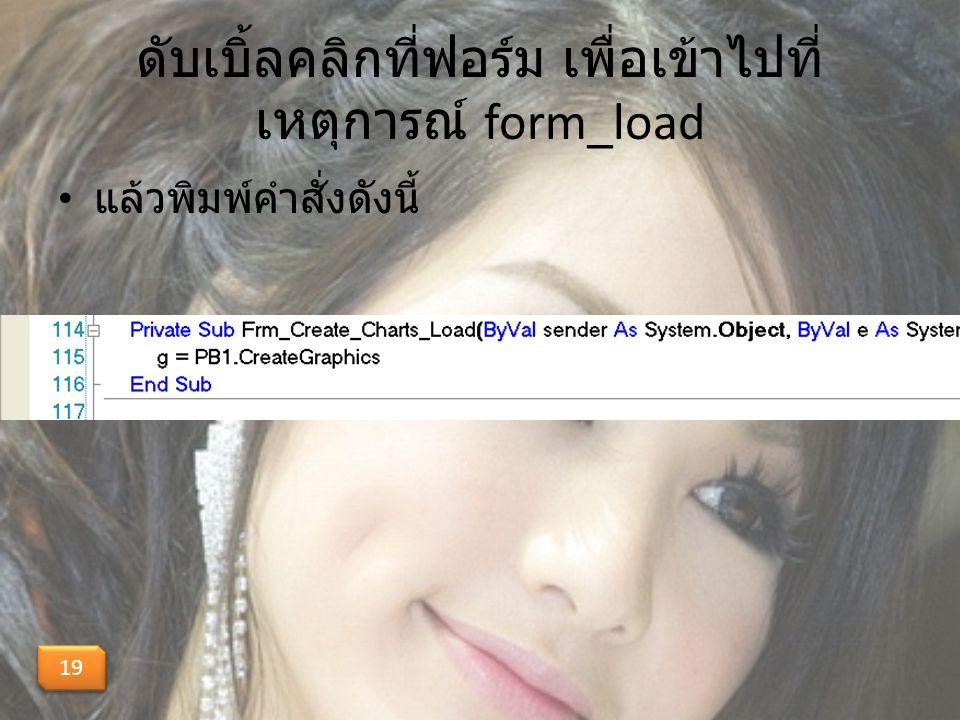 ดับเบิ้ลคลิกที่ฟอร์ม เพื่อเข้าไปที่ เหตุการณ์ form_load แล้วพิมพ์คำสั่งดังนี้ 19