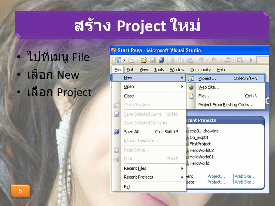 สร้าง Project ใหม่ ไปที่เมนู File เลือก New เลือก Project 5 5