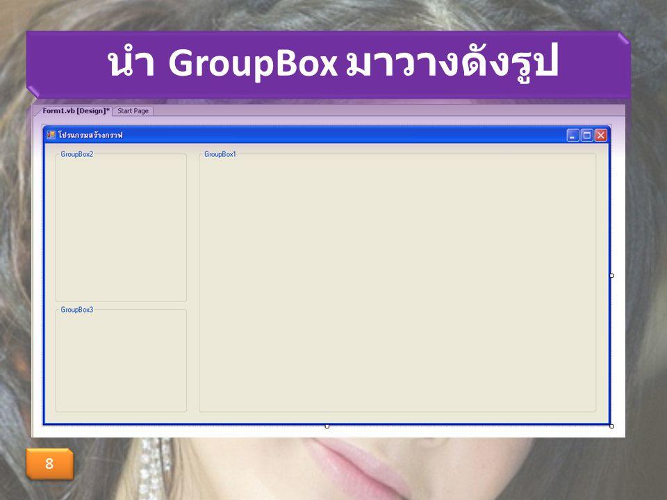 นำ GroupBox มาวางดังรูป 8 8