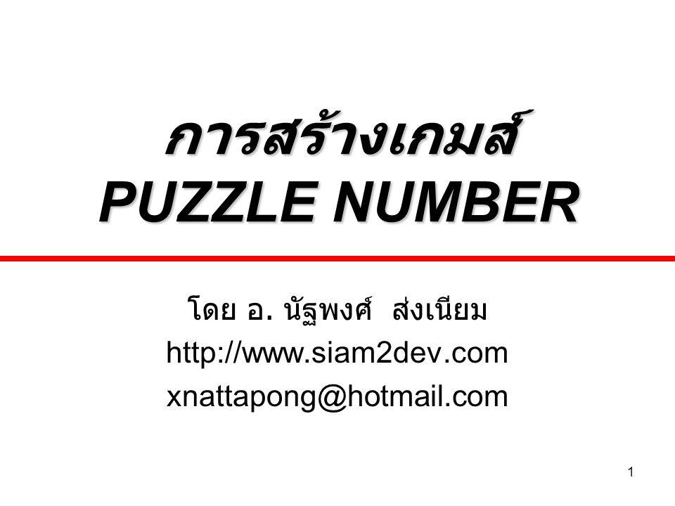 1 การสร้างเกมส์ PUZZLE NUMBER โดย อ. นัฐพงศ์ ส่งเนียม http://www.siam2dev.com xnattapong@hotmail.com