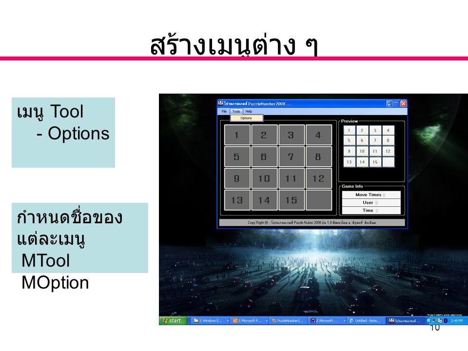 10 สร้างเมนูต่าง ๆ เมนู Tool - Options กำหนดชื่อของ แต่ละเมนู MTool MOption