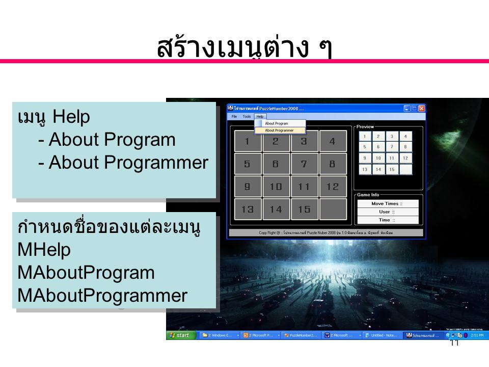 11 สร้างเมนูต่าง ๆ เมนู Help - About Program - About Programmer เมนู Help - About Program - About Programmer กำหนดชื่อของแต่ละเมนู MHelp MAboutProgram MAboutProgrammer กำหนดชื่อของแต่ละเมนู MHelp MAboutProgram MAboutProgrammer