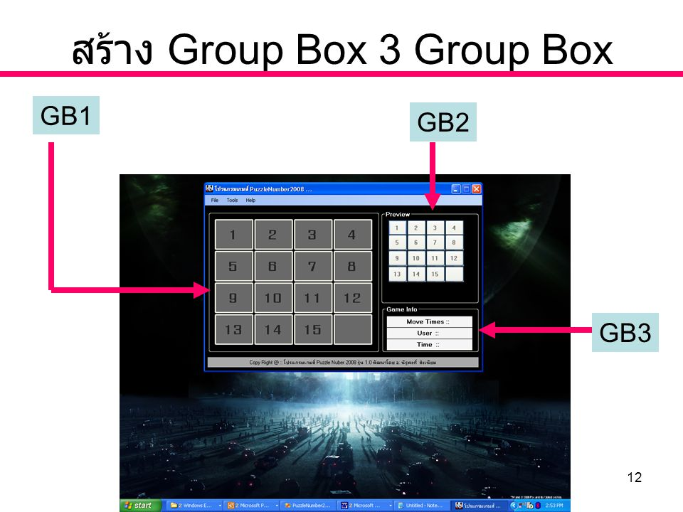 12 สร้าง Group Box 3 Group Box GB1 GB2 GB3