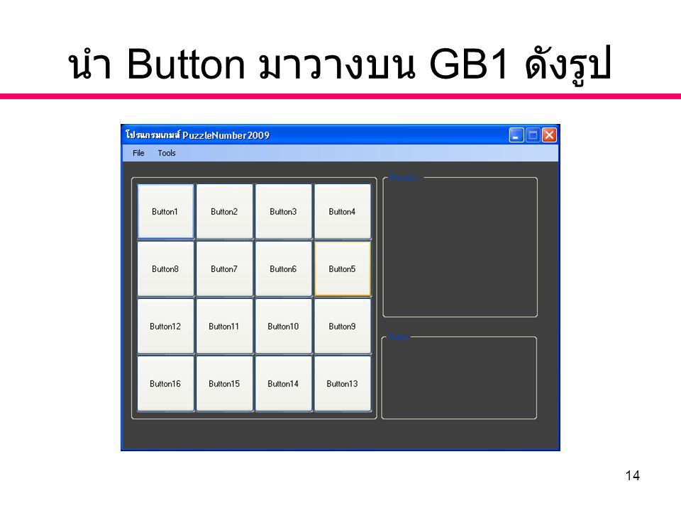 14 นำ Button มาวางบน GB1 ดังรูป