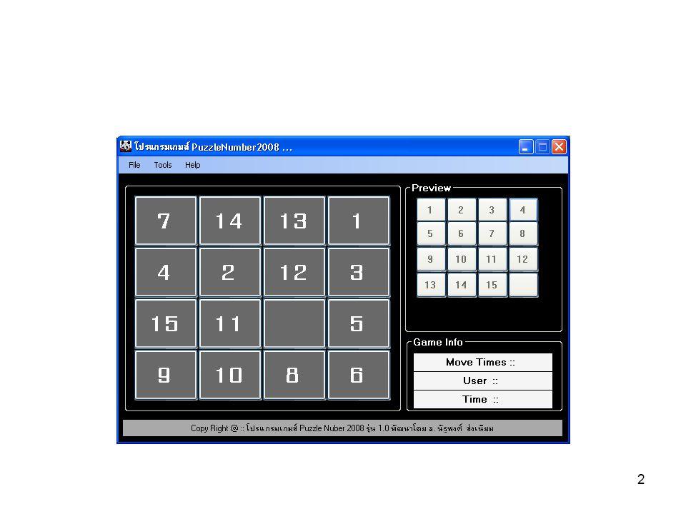 13 สร้าง Group Box 3 Group Box GB1 Name :: GB1 Text :: GB2 Name :: GB2 Text :: Preview :: GB3 Name :: GB3 Text :: Status