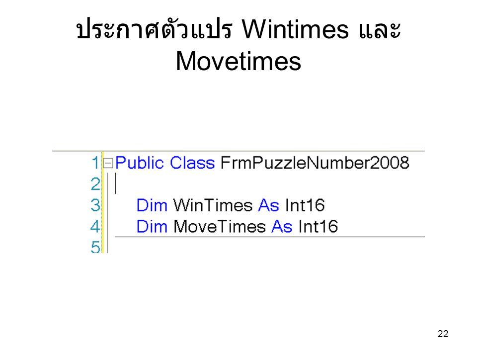 22 ประกาศตัวแปร Wintimes และ Movetimes