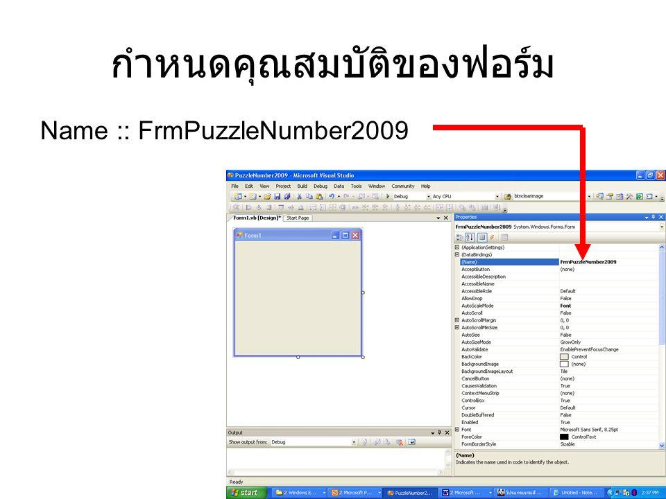 3 กำหนดคุณสมบัติของฟอร์ม Name :: FrmPuzzleNumber2009