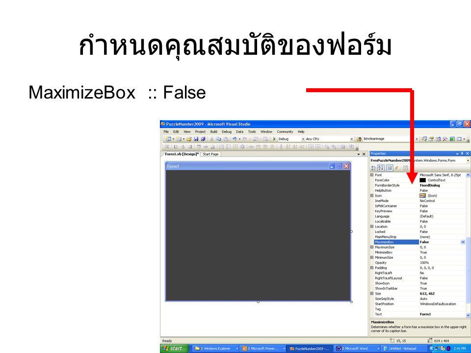 6 กำหนดคุณสมบัติของฟอร์ม MaximizeBox :: False